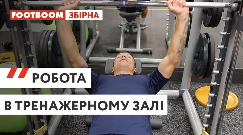 Збірна України: заняття у тренажерному залі, та гарний вчинок Коноплянки і Ротаня (Відео)