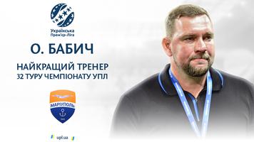 Олександр Бабич - найкращий тренер 32-го туру чемпіонату України