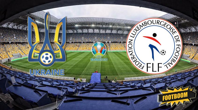 Украина - Люксембург. Анонс и прогноз матча