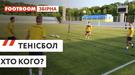 Коноплянка, Малиновський, Зінченко та Швед розіграли партію у тенісболі (Відео)