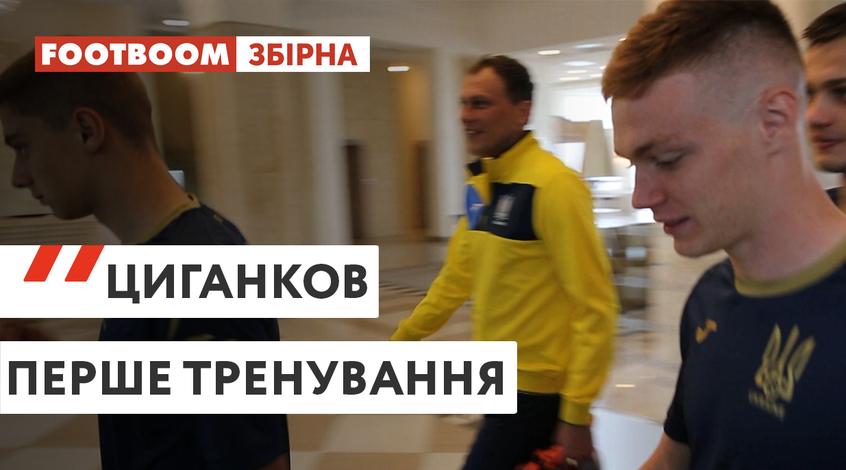 Збірна України: перше тренування Віктора Циганкова після прибуття до табору (Відео)