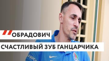 Милан Обрадович: история украденного зуба Ганцарчика (Видео)