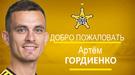 """Официально: """"Шериф"""" подписал экс-игрока """"Зари"""" Артема Гордиенко"""