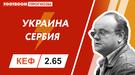 Украина - Сербия: видеопрогноз Артема Франкова