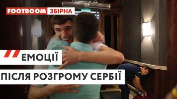 Збірна України: емоції після розгрому Сербії (Відео)