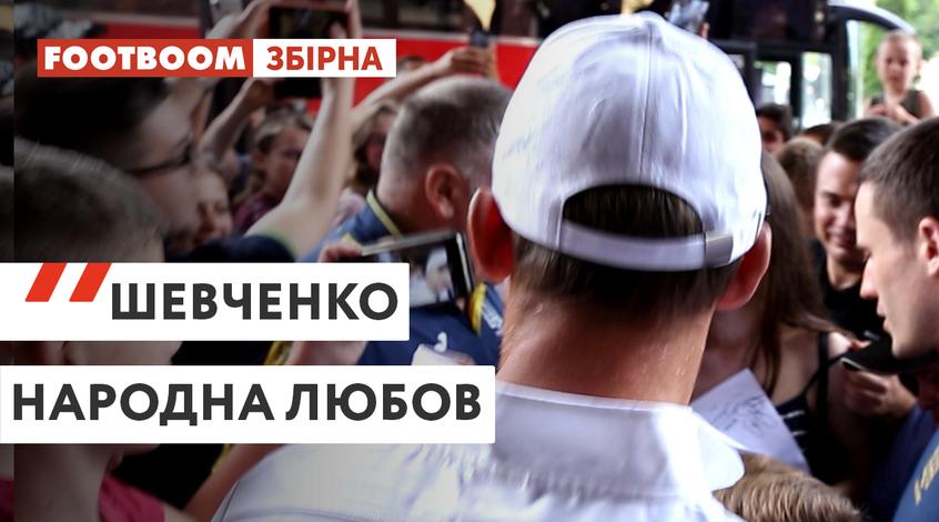 Збірна України: Андрій Шевченко - народна любов (Відео)