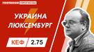 Украина - Люксембург: видеопрогноз Артема Франкова