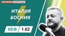 Италия - Босния и Герцеговина: видеопрогноз Юрия Шевченко