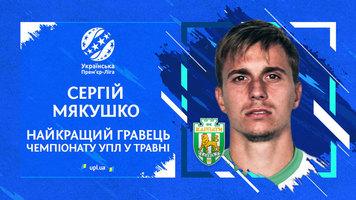 Сергій Мякушко - найкращий гравець УПЛ у травні