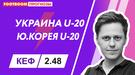 Украина - Южная Корея: видеопрогноз Матвея Белосорочкина
