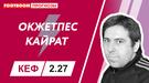 """Окжетпес"" – ""Кайрат"": видеопрогноз Дениса Соболева"
