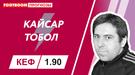 """""""Кайсар"""" – """"Тобол"""": видеопрогноз Дениса Соболева"""