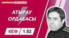 """Атырау"" – ""Ордабасы"": видеопрогноз Дениса Соболева"