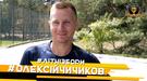 """Олексій Чичиков: """"В Прем'єр-лізі дамо бій будь-якій команді"""""""