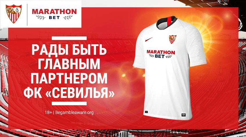 """Marathonbet объявляет о партнерстве с """"Севильей"""""""