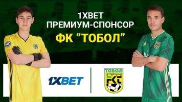 """1xBet - премиум-спонсор футбольного клуба """"Тобол"""""""