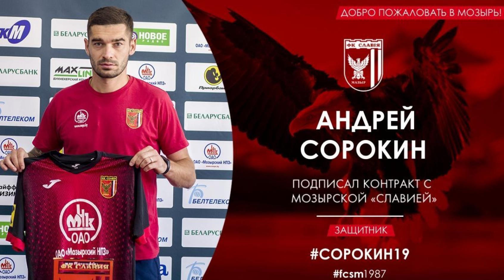 """Официально: Андрей Сорокин стал игроком """"Славии"""" (Мозырь)"""