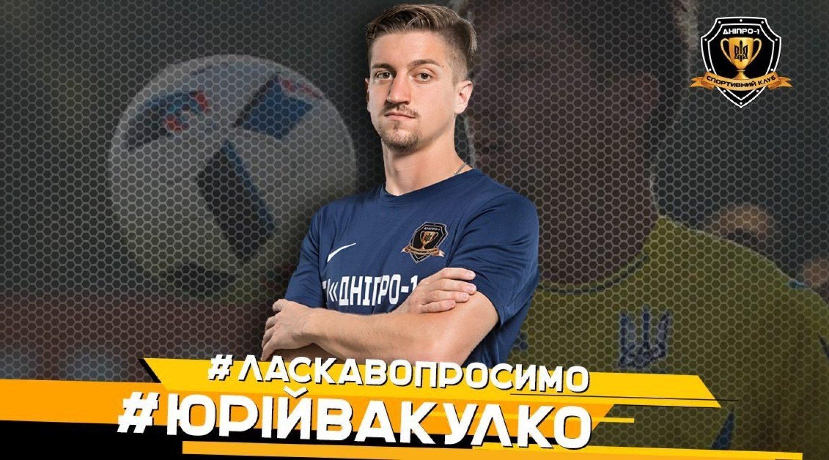 """Офіційно: Юрій Вакулко - гравець СК """"Дніпро-1"""""""