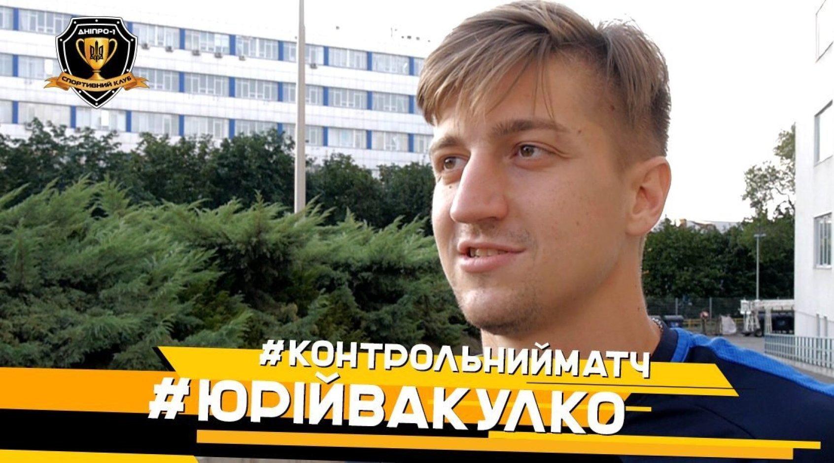 """Юрій Вакулко: """"Здається, сьогодні я завдавав удари частіше, ніж за весь минулий рік"""""""