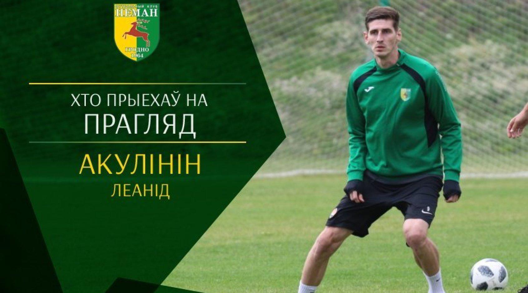 """Леонид Акулинин проходит просмотр в """"Немане"""""""
