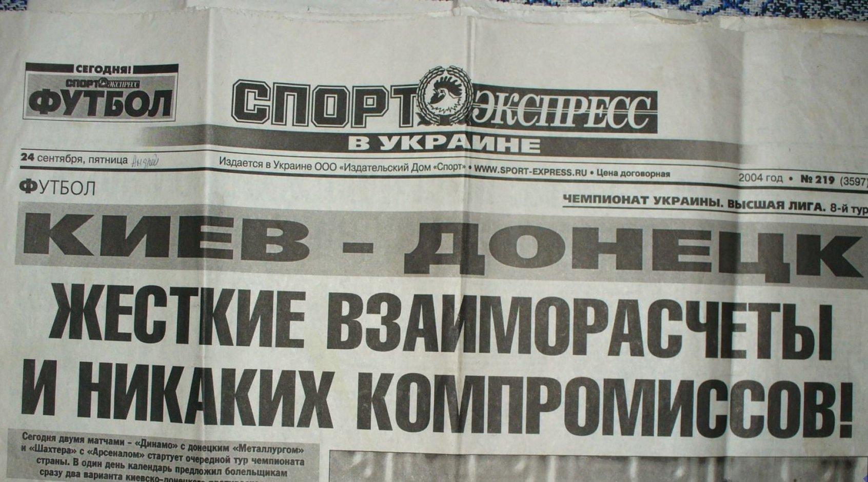 спорт газета на ставка