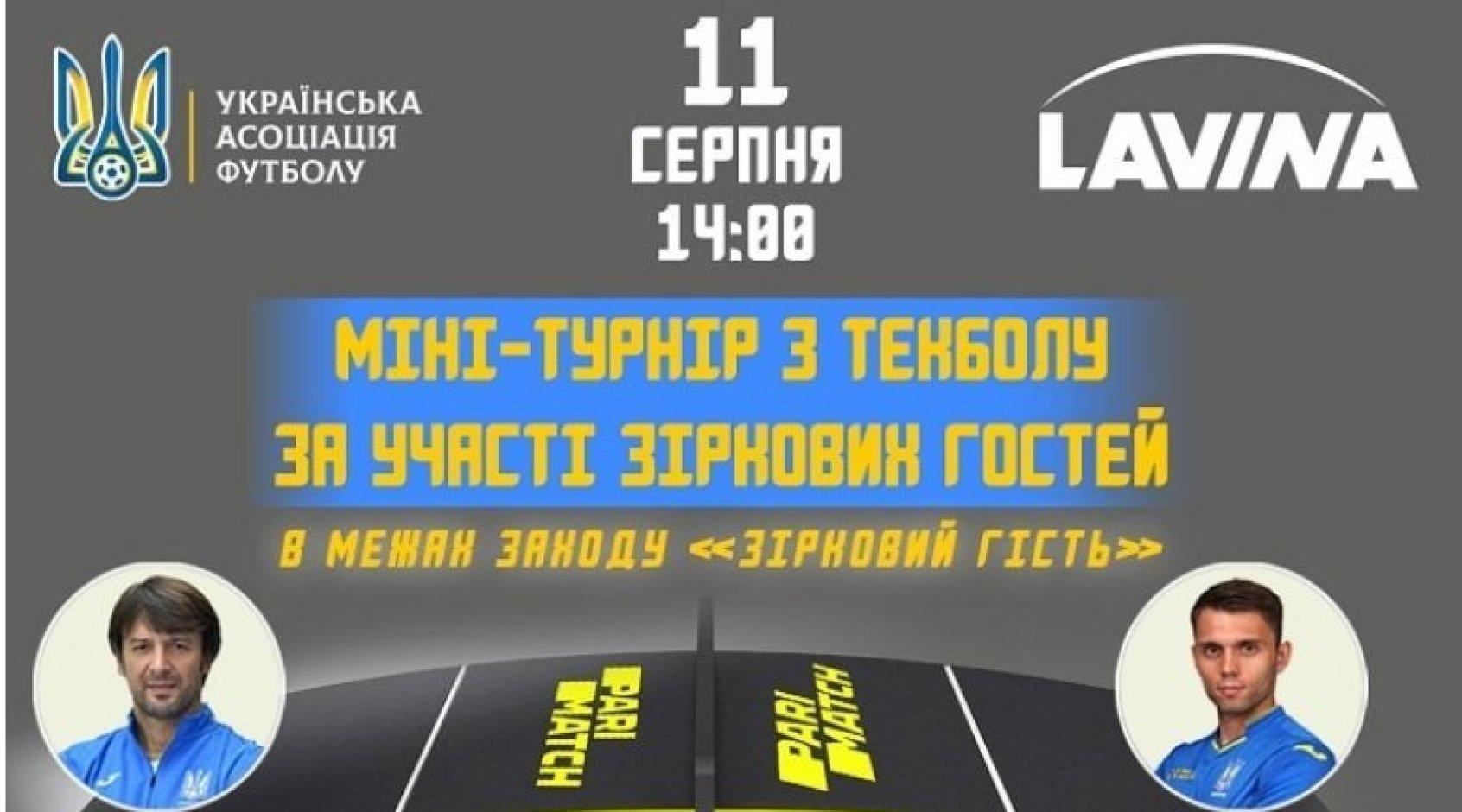 В Lavina Mall відбудеться турнір з текболу за участі Шовковського та Караваєва