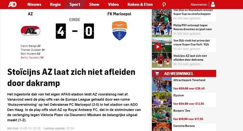 """АЗ - """"Мариуполь"""": обзор голландских СМИ - изображение 5"""