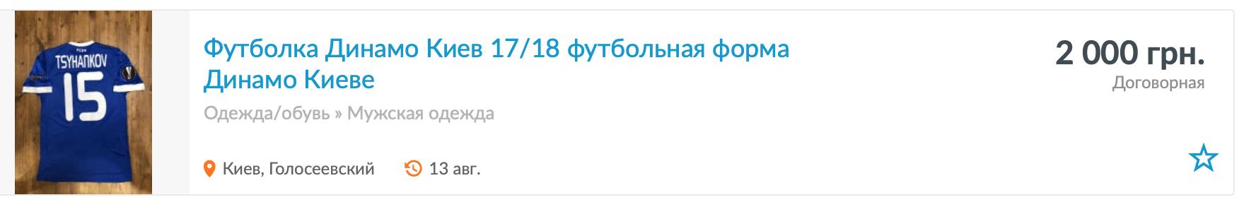 Вот это болельщики: онлайн можно купить футболки Шевченко, Ярмоленко и многих других (Фото) - изображение 2