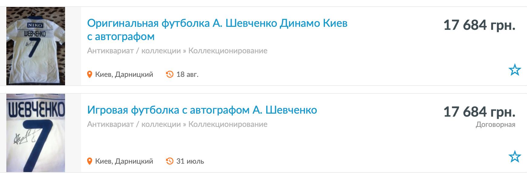 Вот это болельщики: онлайн можно купить футболки Шевченко, Ярмоленко и многих других (Фото) - изображение 3