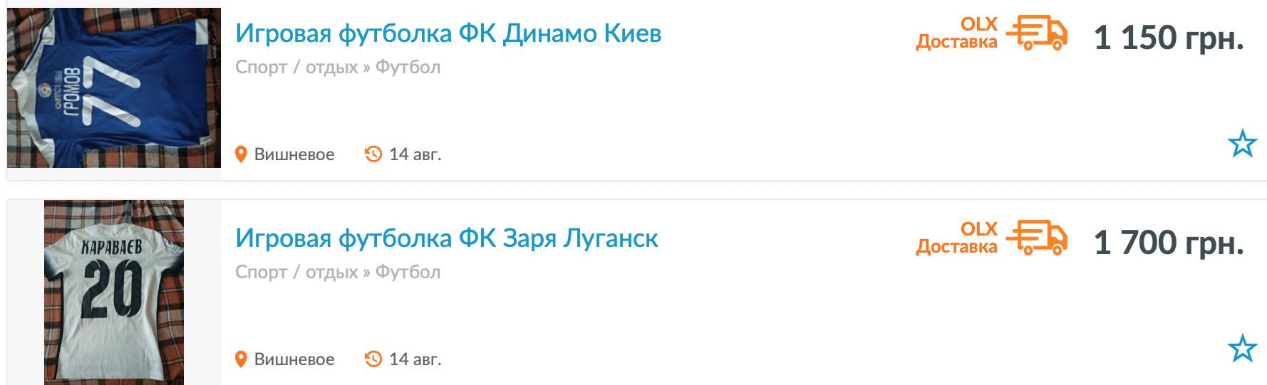 Вот это болельщики: онлайн можно купить футболки Шевченко, Ярмоленко и многих других (Фото) - изображение 4