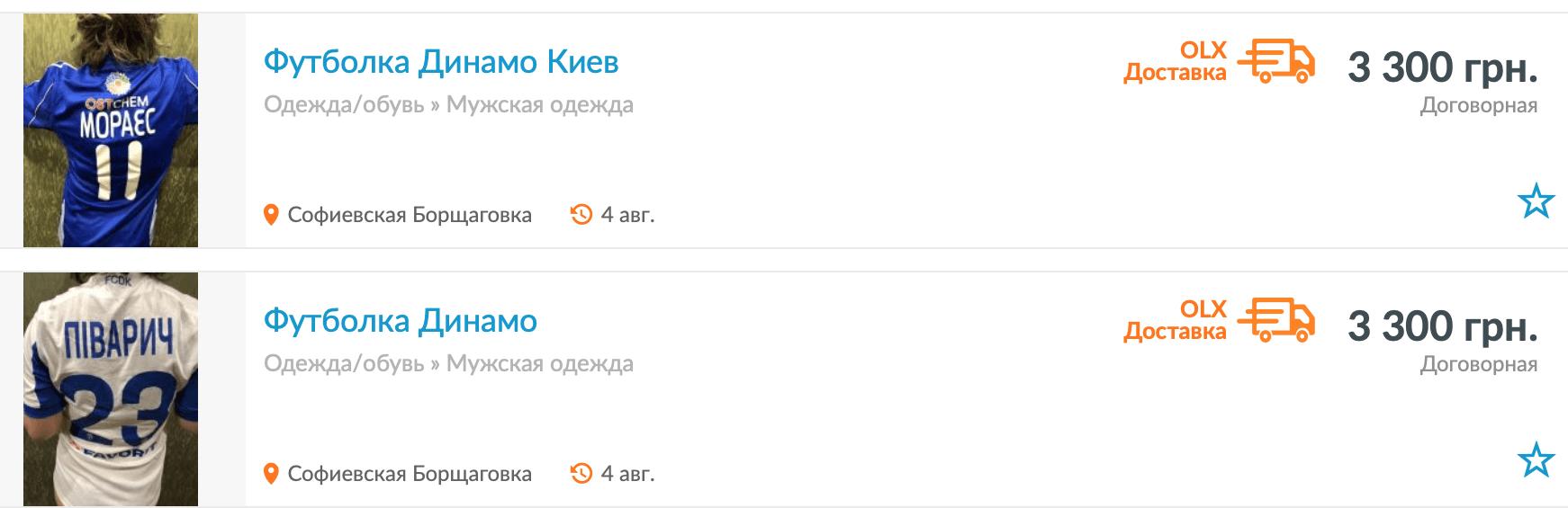 Вот это болельщики: онлайн можно купить футболки Шевченко, Ярмоленко и многих других (Фото) - изображение 5