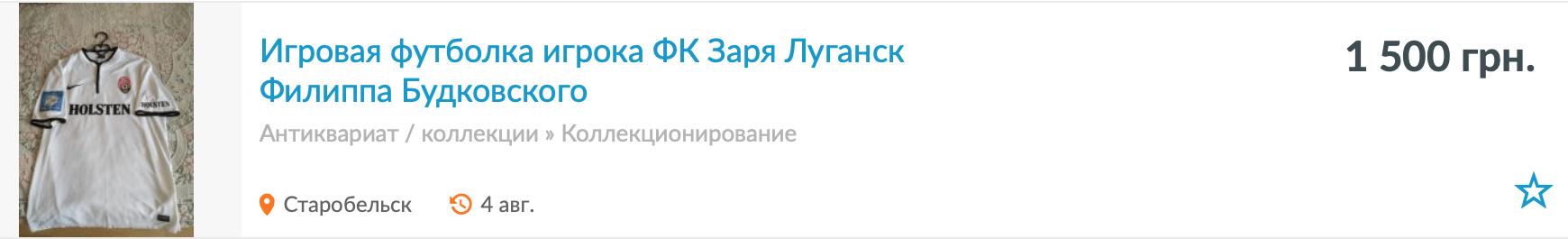 Вот это болельщики: онлайн можно купить футболки Шевченко, Ярмоленко и многих других (Фото) - изображение 6
