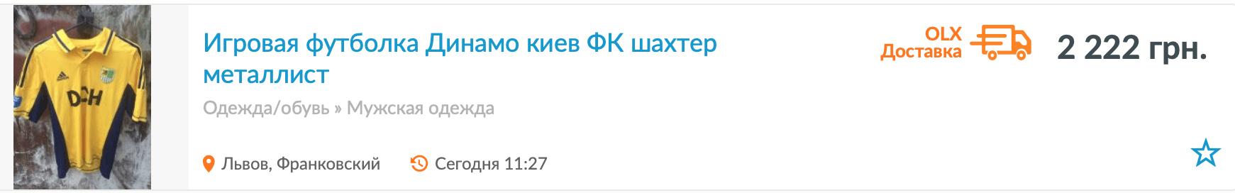 Вот это болельщики: онлайн можно купить футболки Шевченко, Ярмоленко и многих других (Фото) - изображение 7