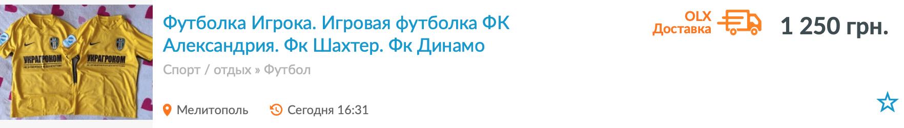 Вот это болельщики: онлайн можно купить футболки Шевченко, Ярмоленко и многих других (Фото) - изображение 9