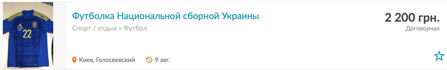 Вот это болельщики: онлайн можно купить футболки Шевченко, Ярмоленко и многих других (Фото) - изображение 10