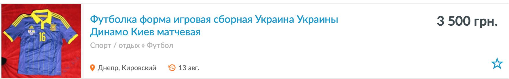 Вот это болельщики: онлайн можно купить футболки Шевченко, Ярмоленко и многих других (Фото) - изображение 11
