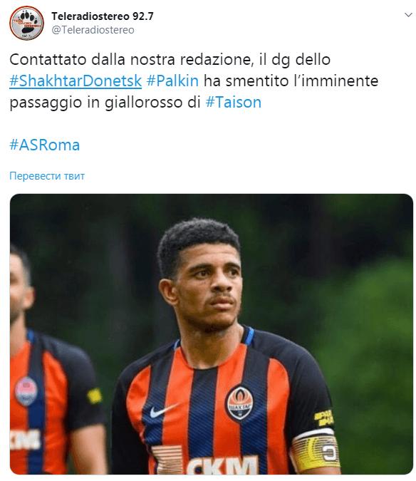 """Страсти по Тайсону: в Италии думают, что капитан """"Шахтера"""" хочет уйти из клуба  (+Фото) - изображение 7"""