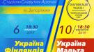 УАФ: у продажу квитки на матчі збірної України (U-21) у Запоріжжі: від 30 гривень