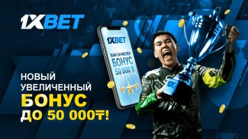 Повышенный бонус от 1xBet: до 50 000 тенге на первый депозит!