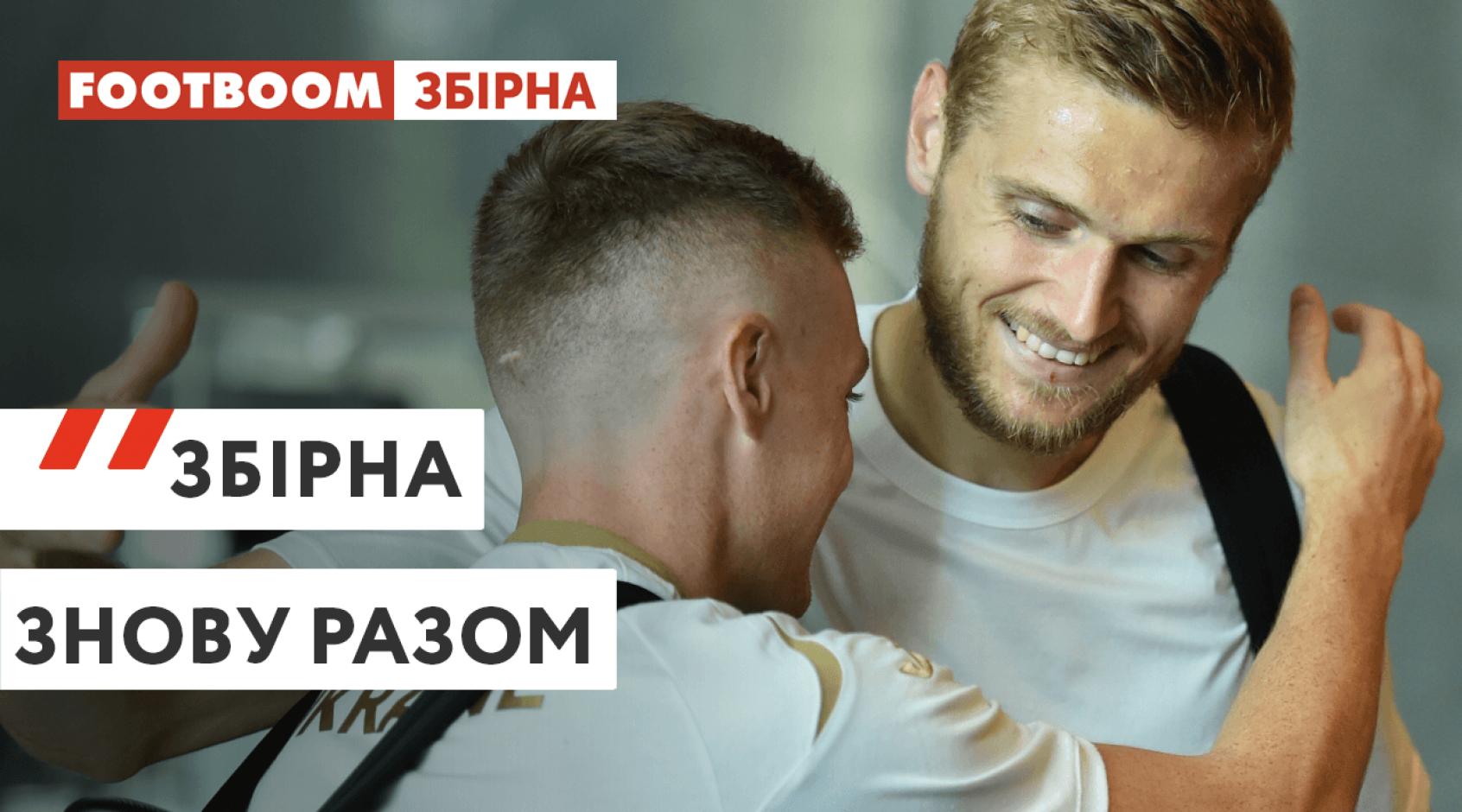 Збірна України: знову разом! (Відео)