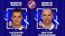 Назарій Русин та Віктор Скрипник - найкращий гравець та тренер місяця Favbet Ліги
