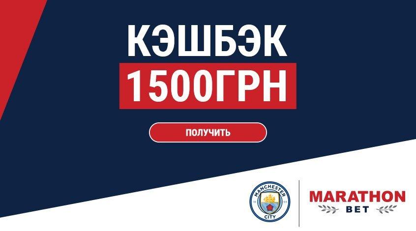 Акция от БК Марафон: получи кэшбэк 1500 гривен