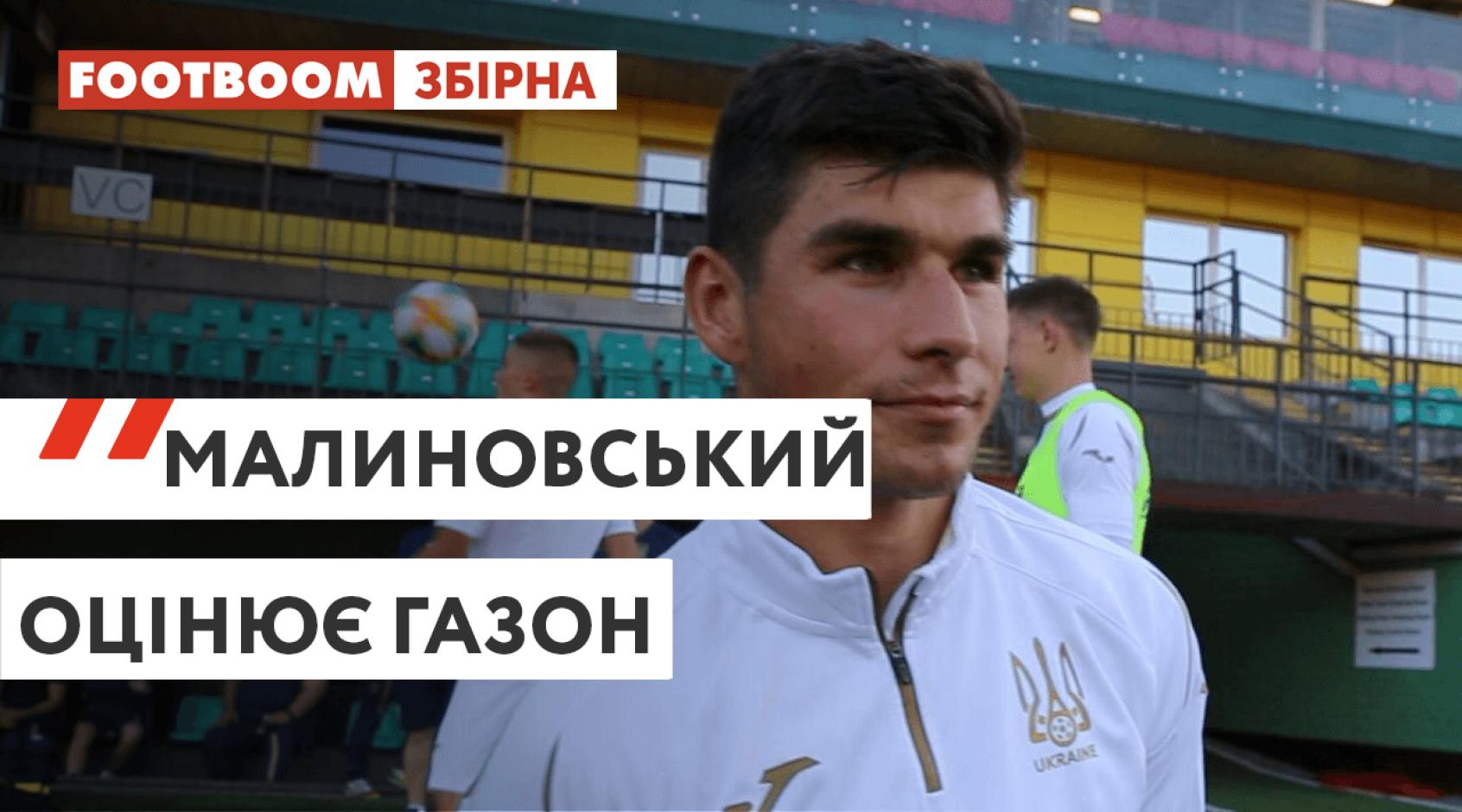 Руслан Малиновський - про штучний газон стадіона у Вільнюсі (Відео)