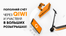 1xBet проводит новую акцию совместно с QIWI