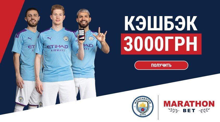 Marathonbet отдает 3000 гривен новым клиентам