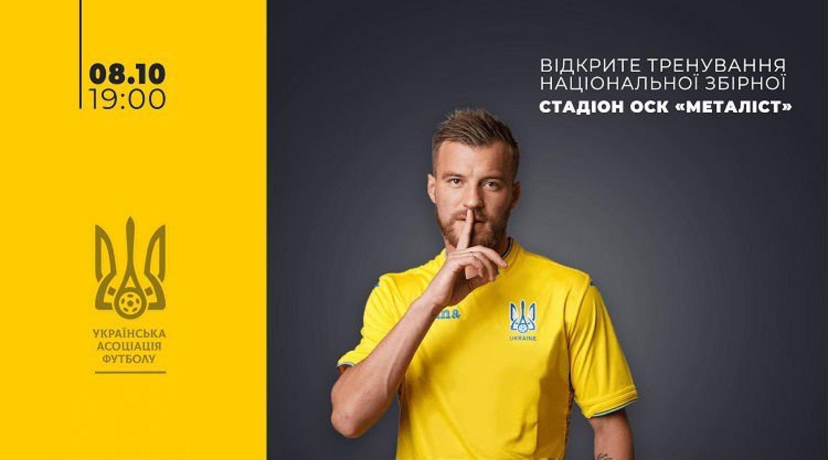 Збірна України запрошує вболівальників на чергове спілкування в Харкові