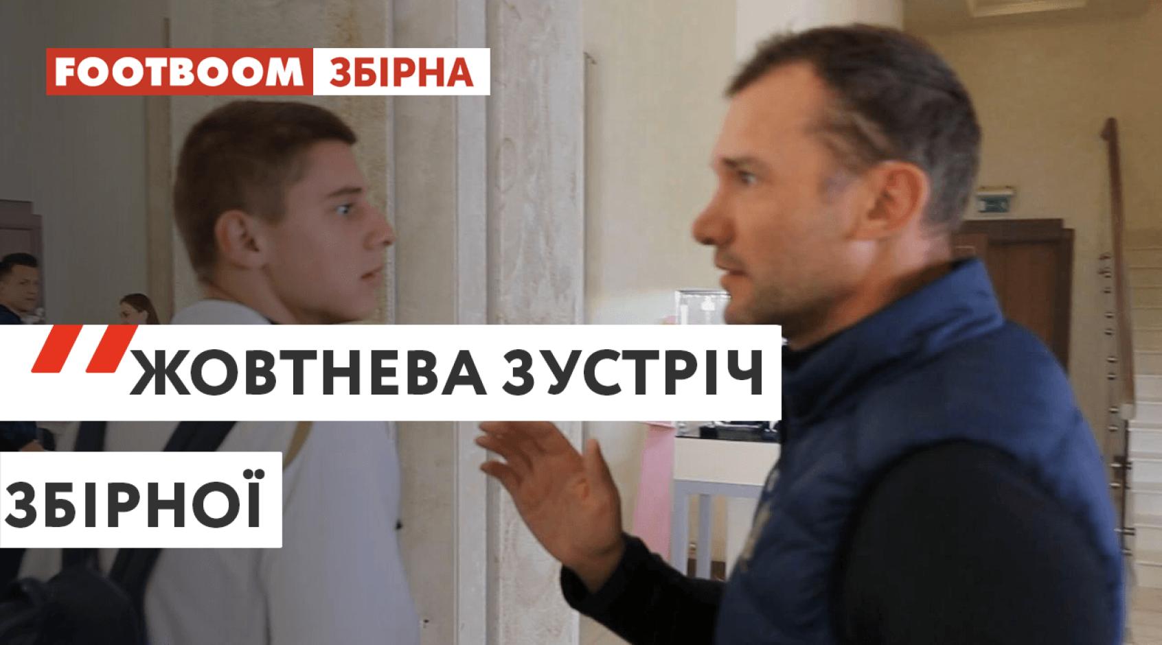 Збірна України: жовтнева зустріч (Відео)