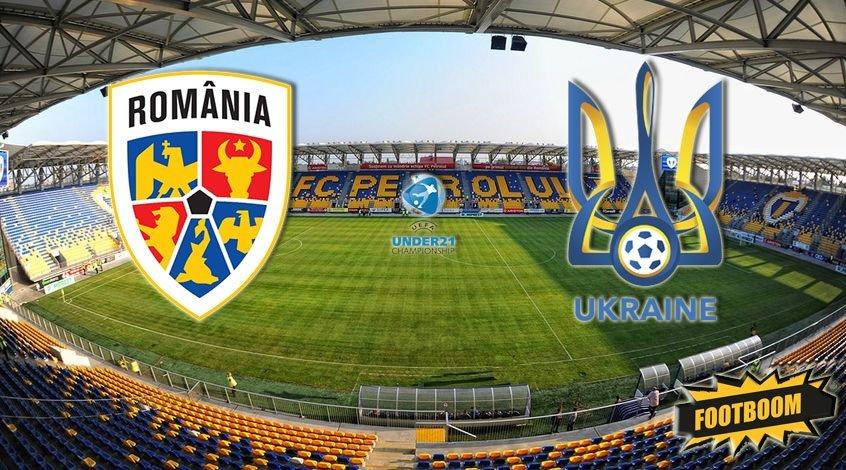 Отбор к Евро-2021 (U-21). Румыния – Украина. Анонс и прогноз матча