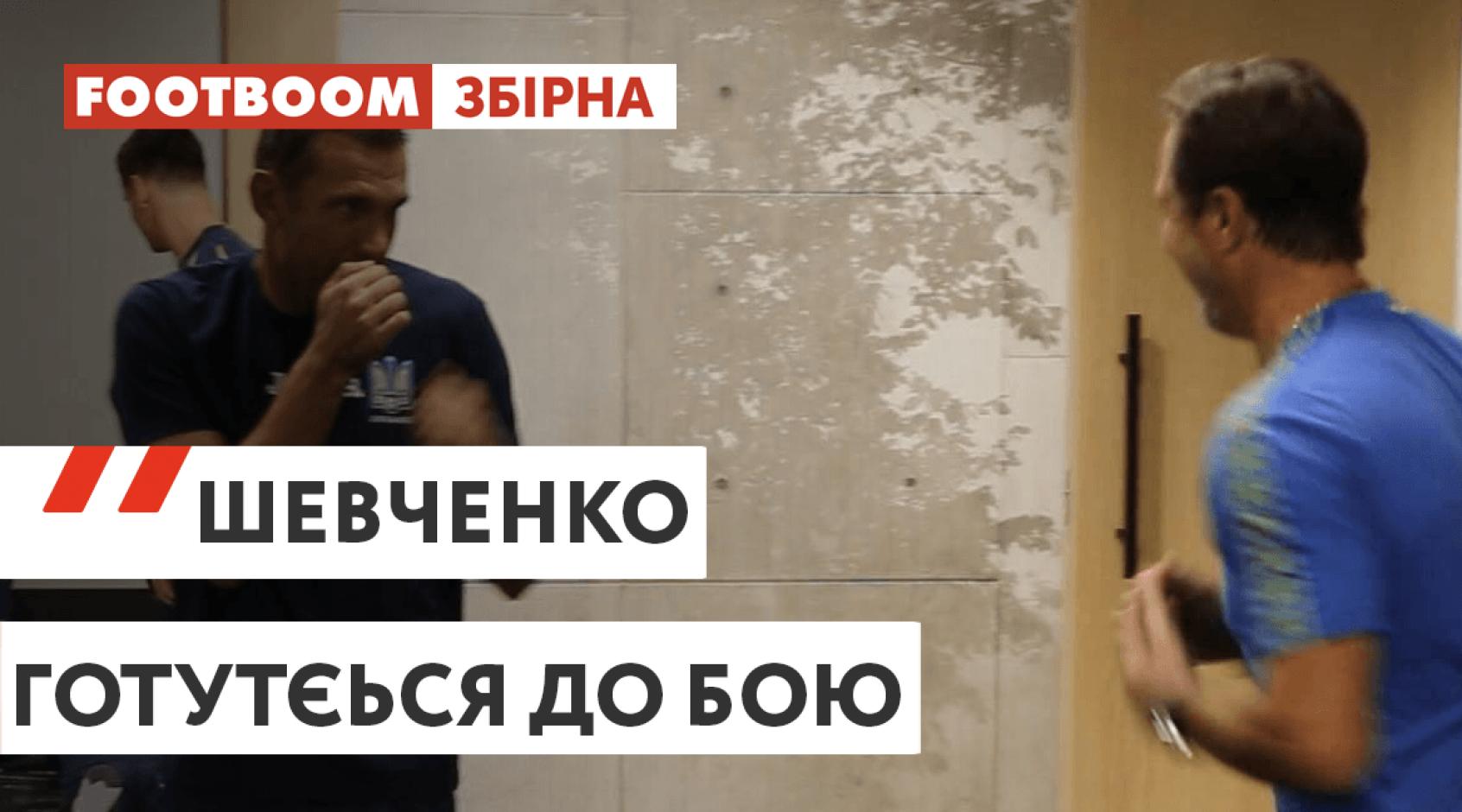 Андрій Шевченко готується до боксерського бою (Відео)