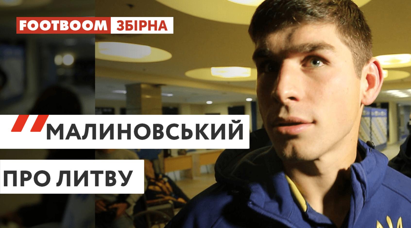 Руслан Малиновський - про підготовку до матчу з Литвою (Відео)